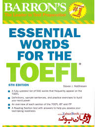 کتاب کلمات ضروری برای امتحان تافل (Barron's Essential Words for the TOEFL 3rd Edition (Avaye Shahir Institute