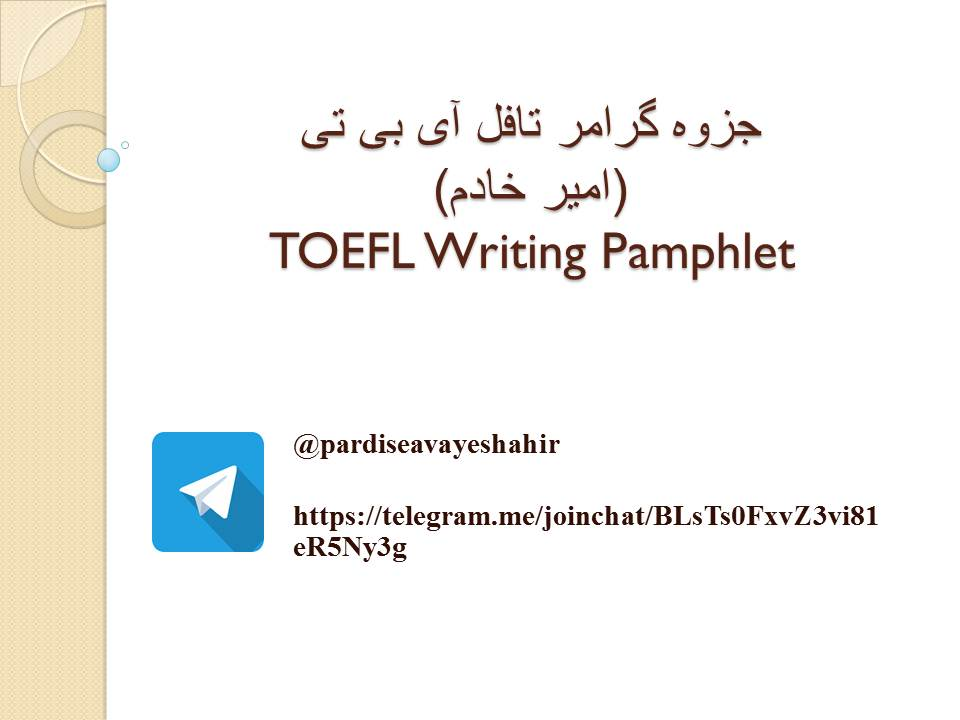 جزوه گرامر پیشرفته PhD TOEFL Grammar Pamphlet - Advanced